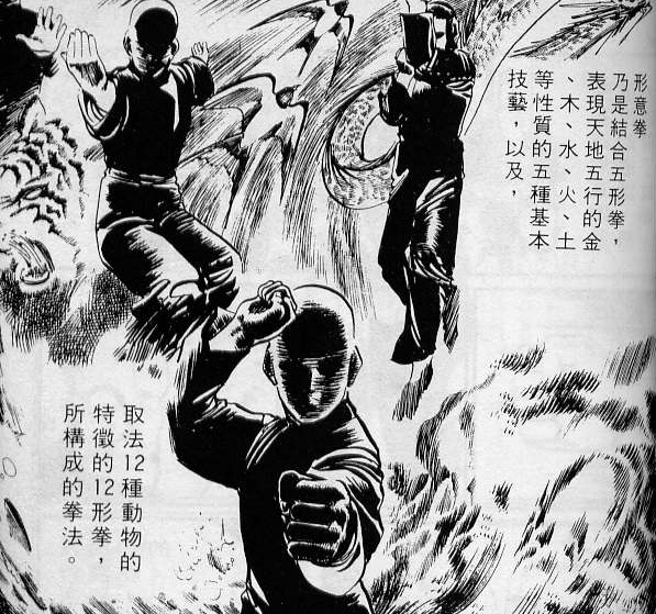Xingyiquan1